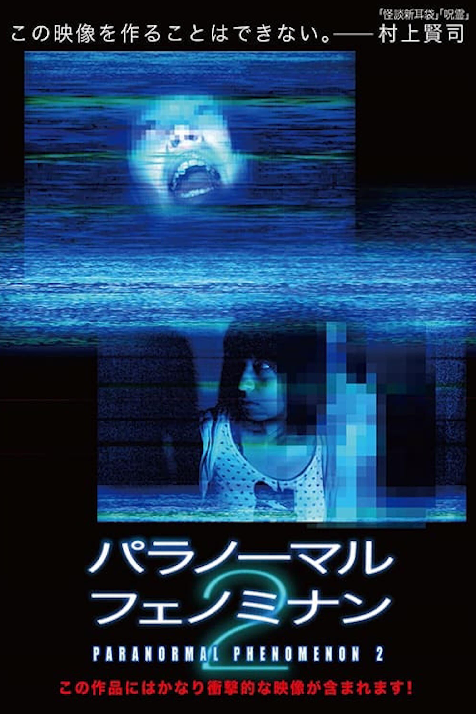 Paranormal Phenomenon 2