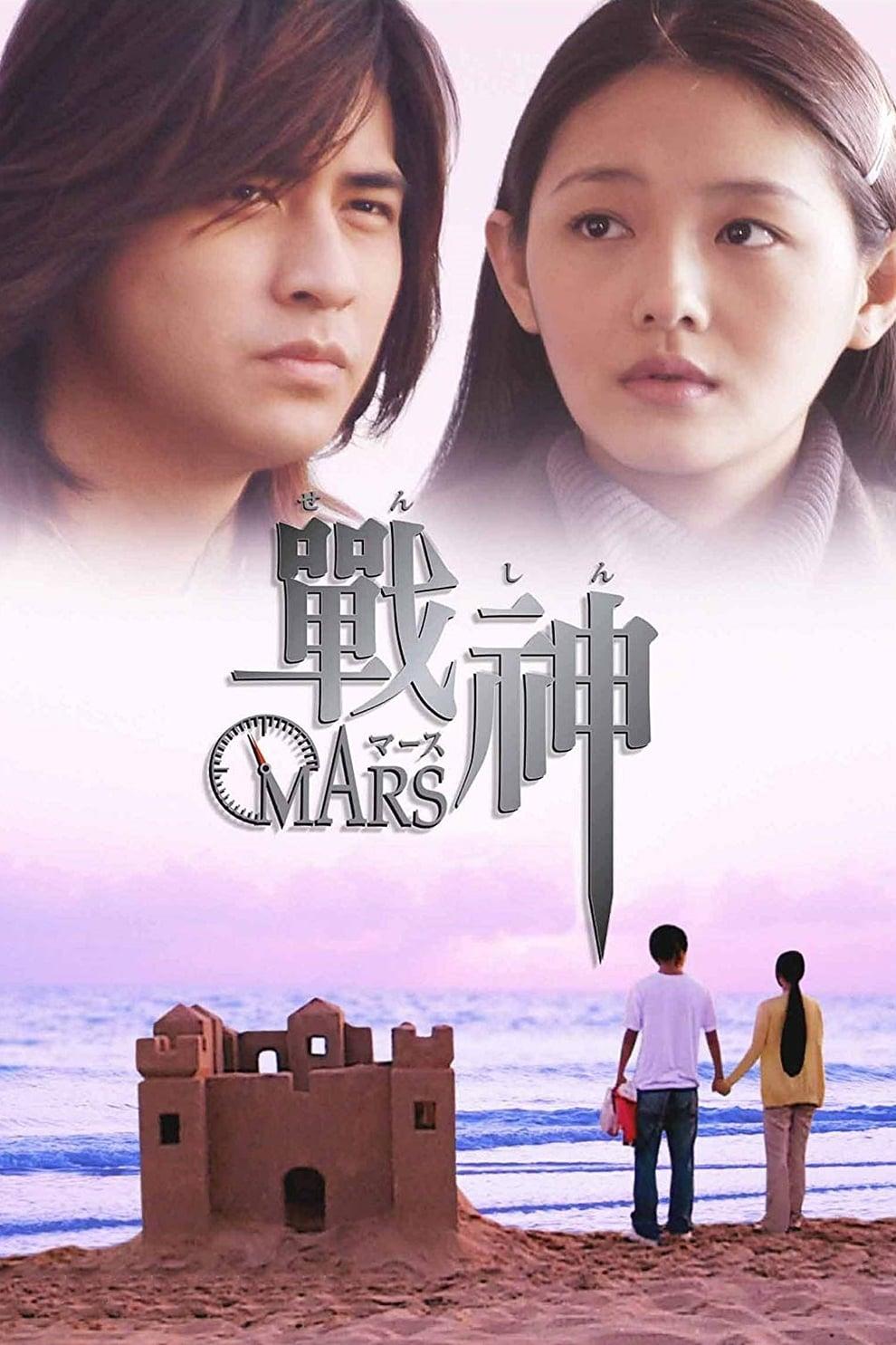 Mars (2004)