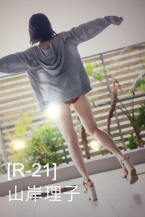 山岸理子(つばきファクトリー)セカンド写真集「R-21」メイキングDVD