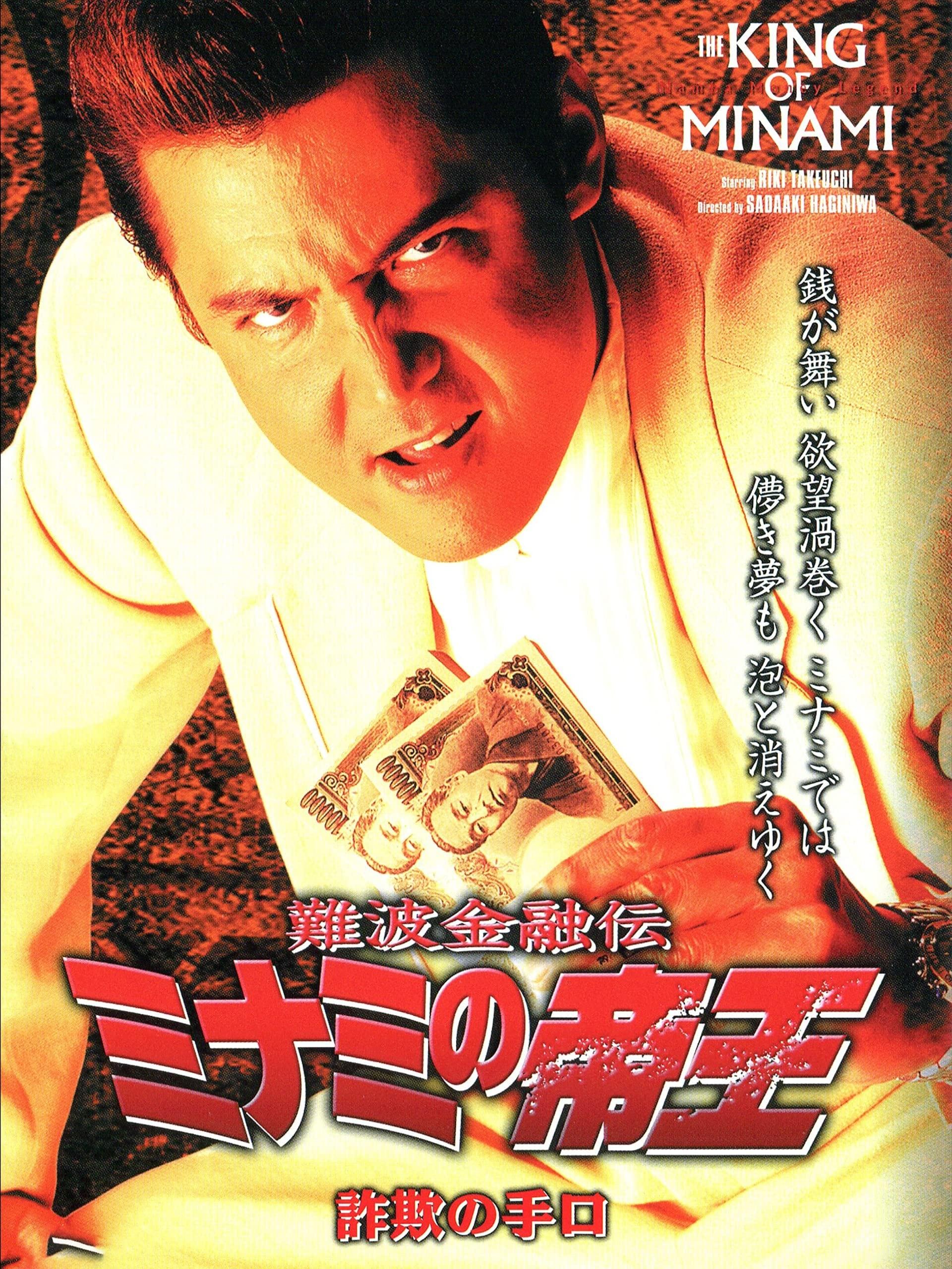 King Of Minami 23