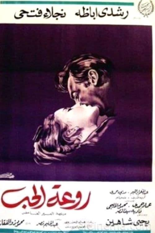 Rawaat El Hob