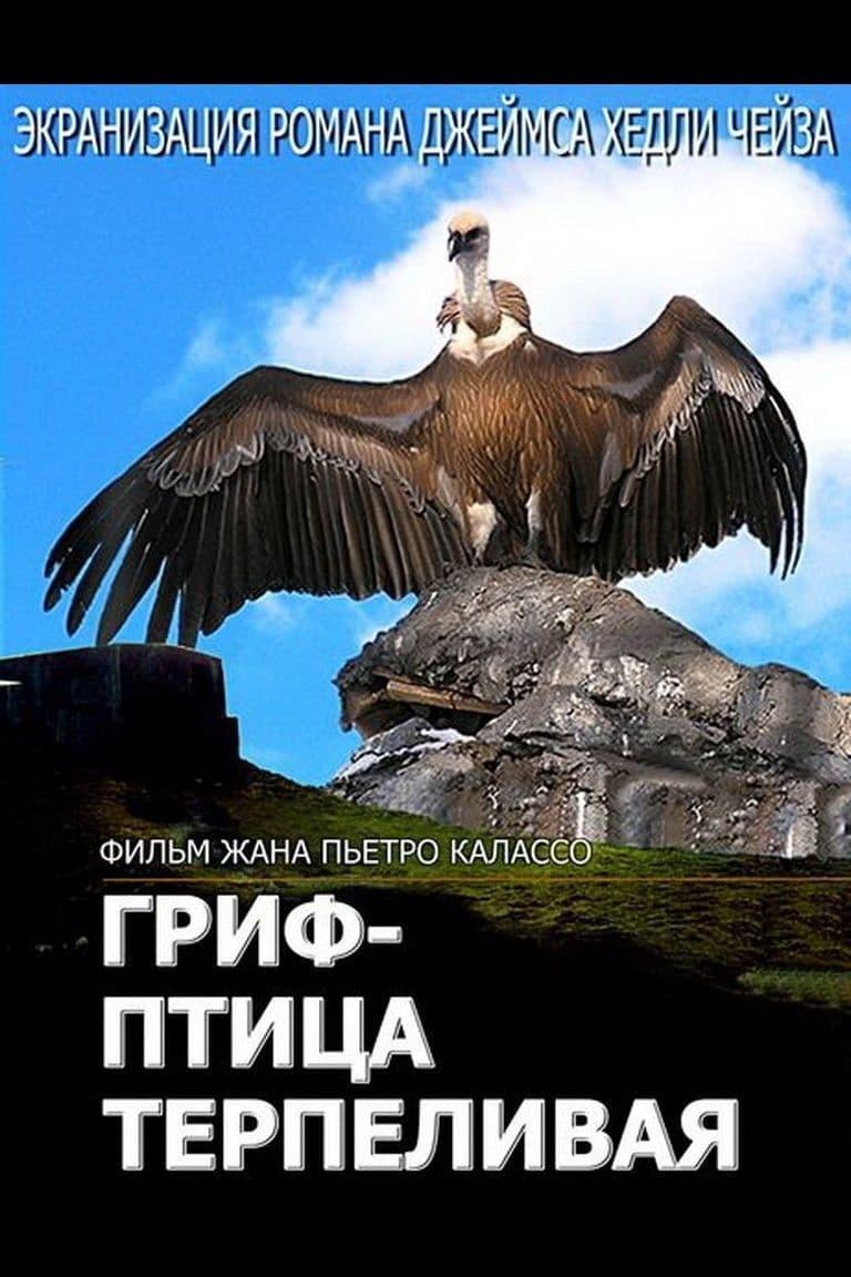 L'avvoltoio può attendere