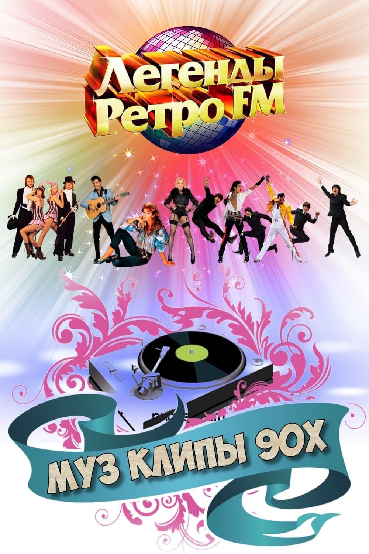МУЗ КЛИПЫ - 90х