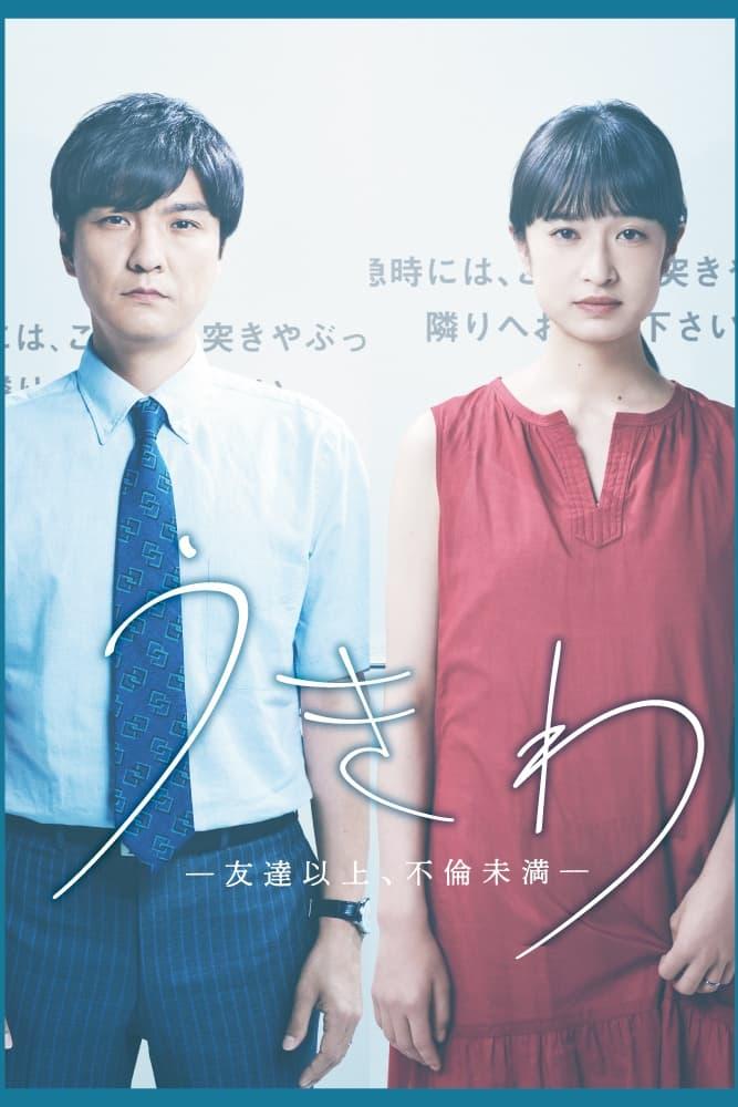 Ukiwa: Tomodachi Ijo, Furin Miman