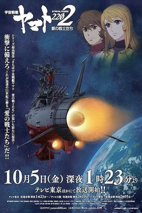 Space Battleship Yamato 2202 Ai no Senshi Tachi 1