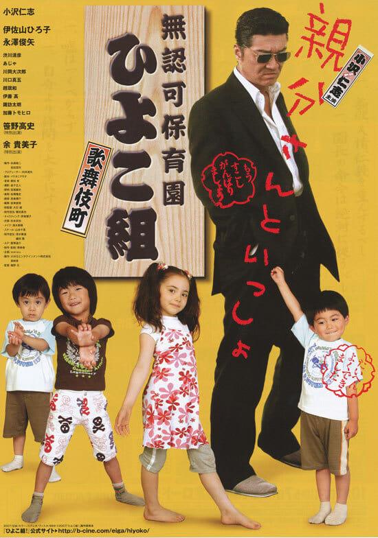 Unlicensed Nursery School Kabukicho Chick Group