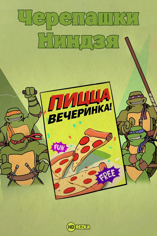 Teenage Mutant Ninja Turtles in Pizza Friday!