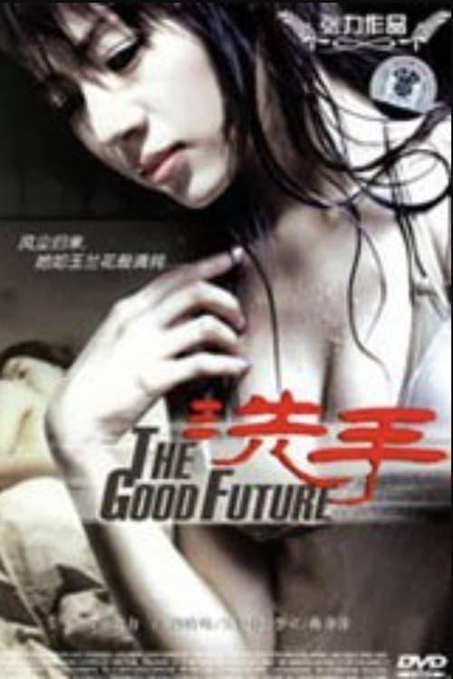 The Good Future