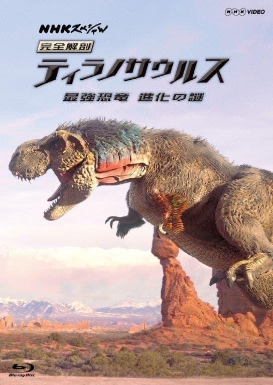 完全解剖 ティラノサウルス 最強恐竜 進化の謎