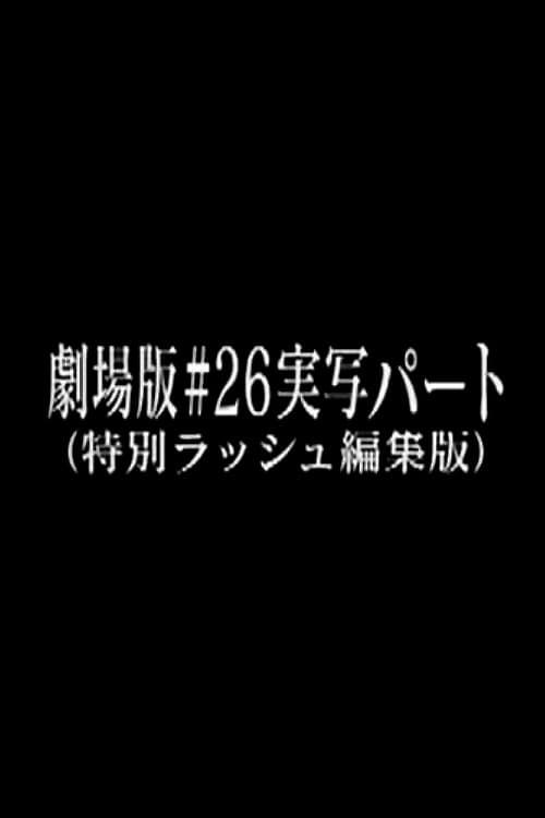 Evangelion — Episode 26' Live Action Cut