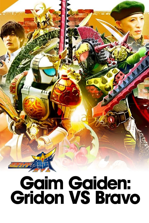 Gaim Gaiden: Kamen Rider Gridon VS Kamen Rider Bravo
