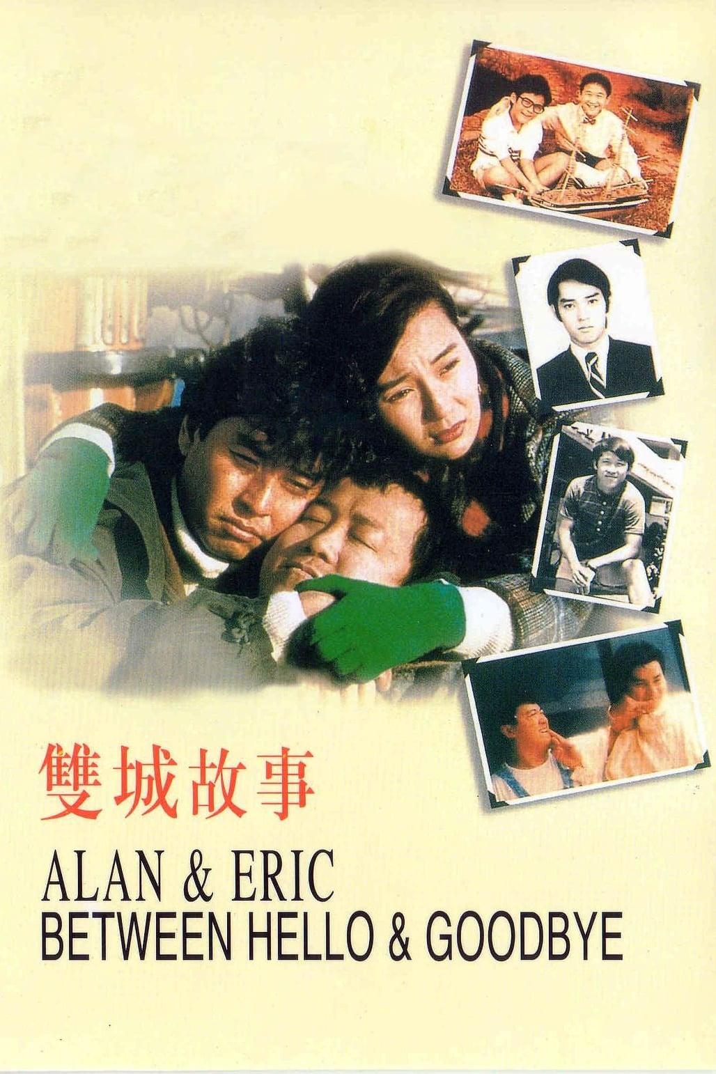 Alan and Eric: Between Hello and Goodbye