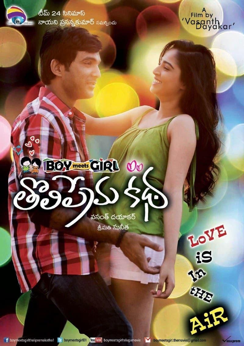 Boy Meets Girl (Tholi Premakatha)
