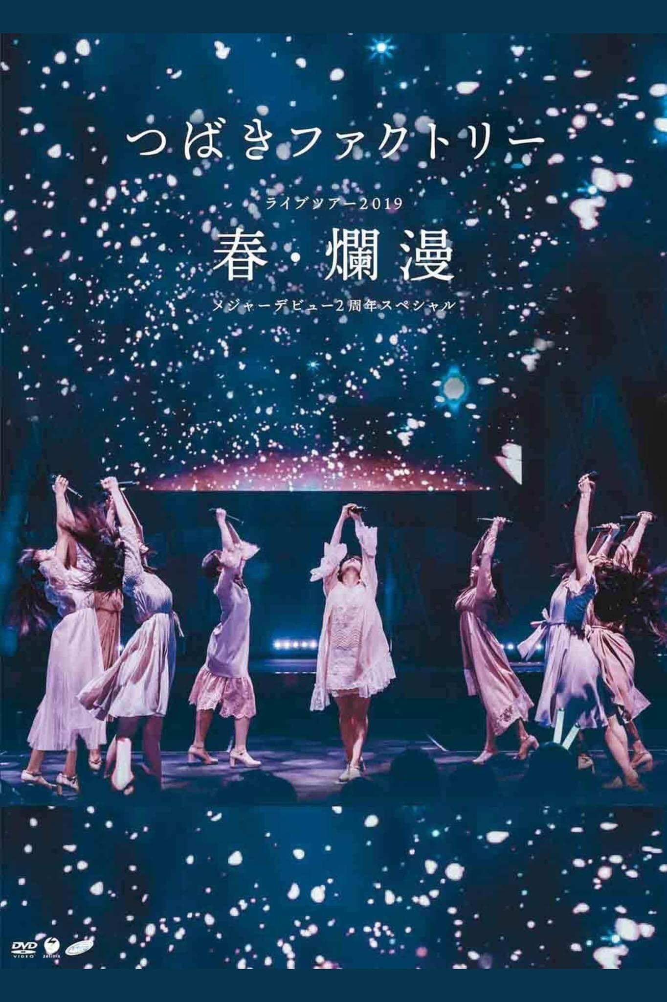 Tsubaki Factory Live Tour 2019 Haru Ranman