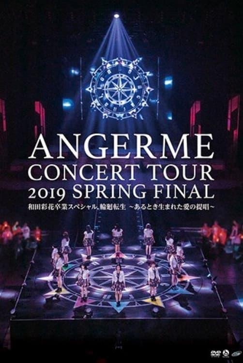 ANGERME Concert Tour 2019 Haru Final