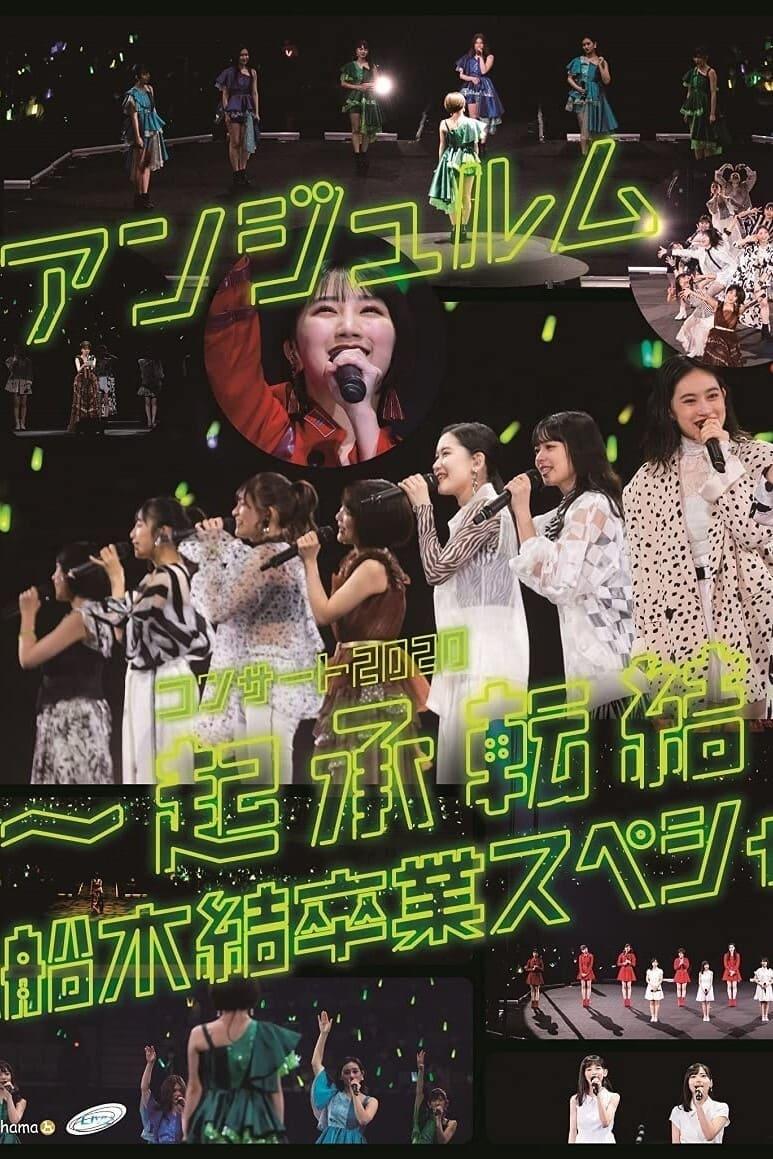 ANGERME Concert 2020 ~Kishoutenketsu~ Funaki Musubu Sotsugyou Special