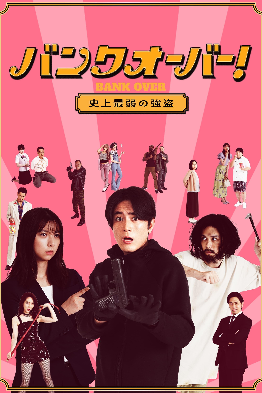 Bank Over!: Shijo Saijaku no Goto