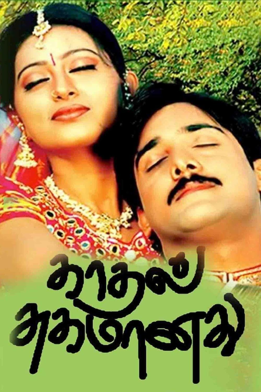 Priyamyna Neeku...