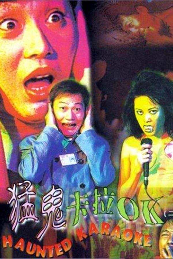 Haunted Karaoke