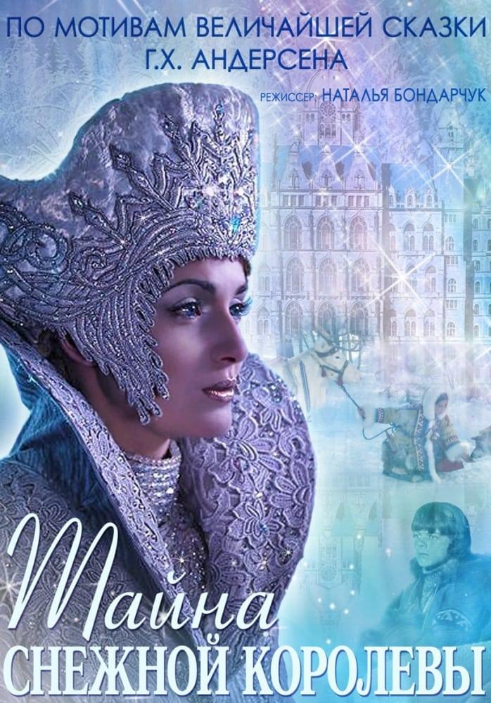 El misterio de la reina de las nieves