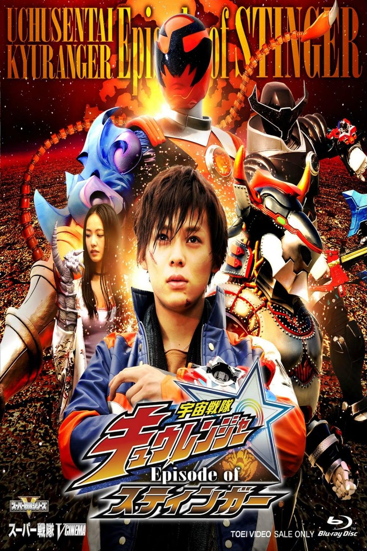Uchu Sentai Kyuranger: Episodio Stinger