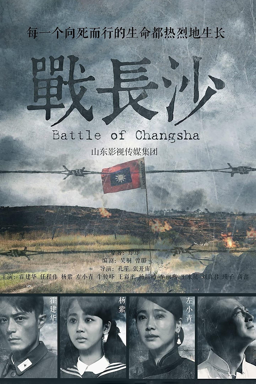Battle of Changsha