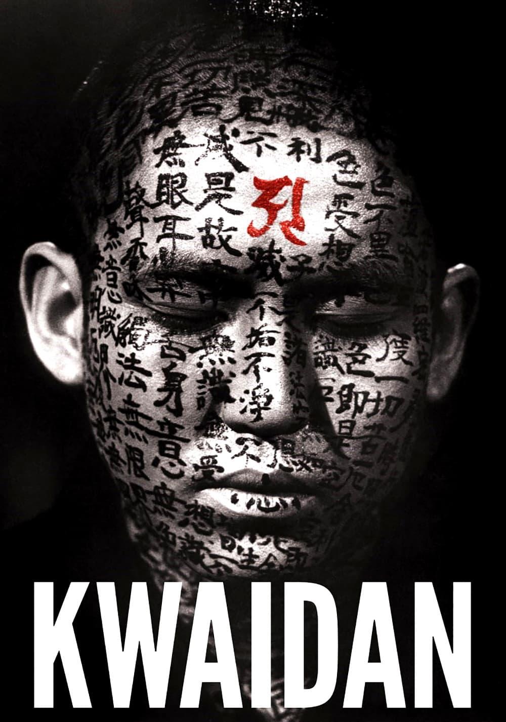 Kwaidan: As Quatro Faces do Medo