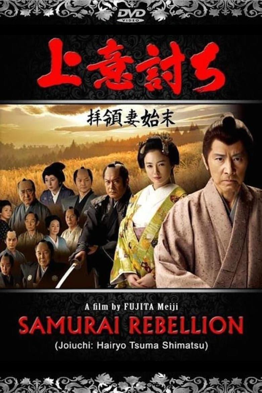 Love or Duty: Samurai Rebellion