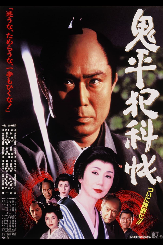 Onihei's Detective Records