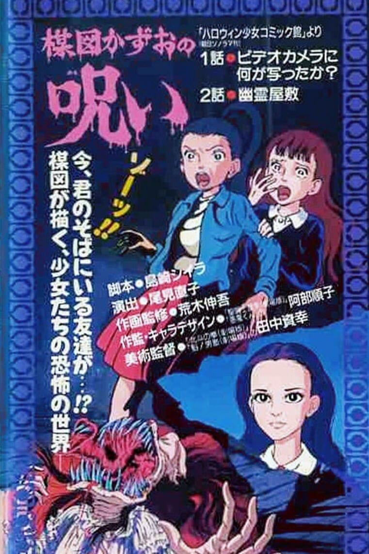 The Curse of Kazuo Umezu