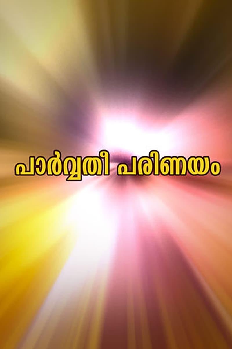 Parvathy Parinayam