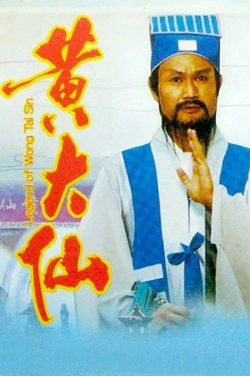Legend of Wong Tai Sin