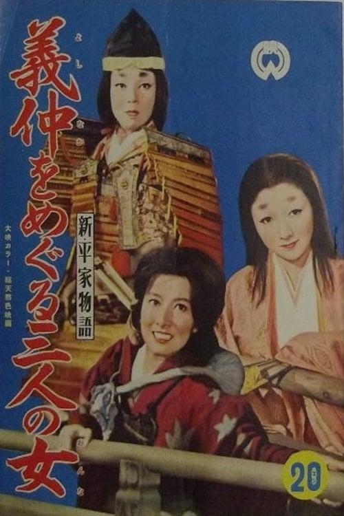 Three Women Around Yoshinaka