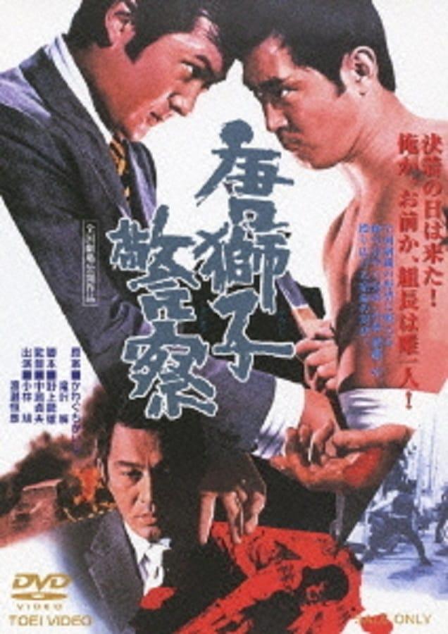 The Maizuru Showdown between The Yakuza Brothers