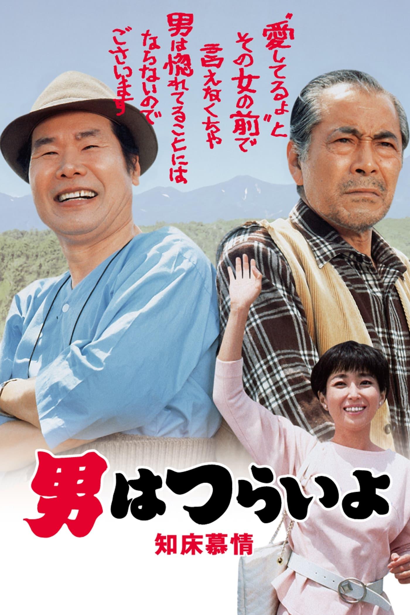 Tora-san: Longing for Mt. Shiretoko