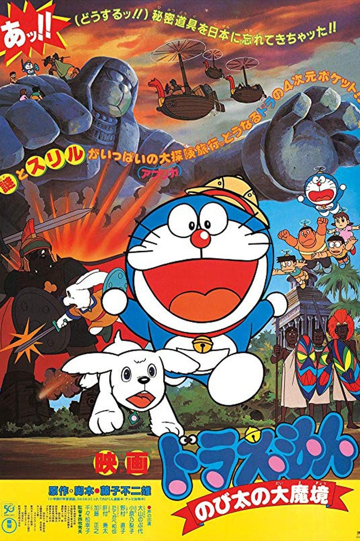 Doraemon y el mundo perdido