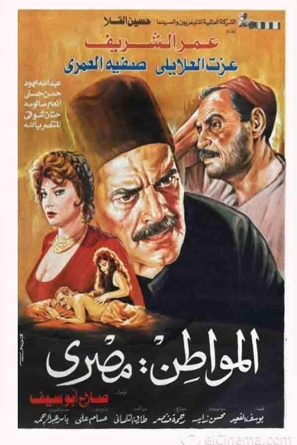 The Egyptian Citizen