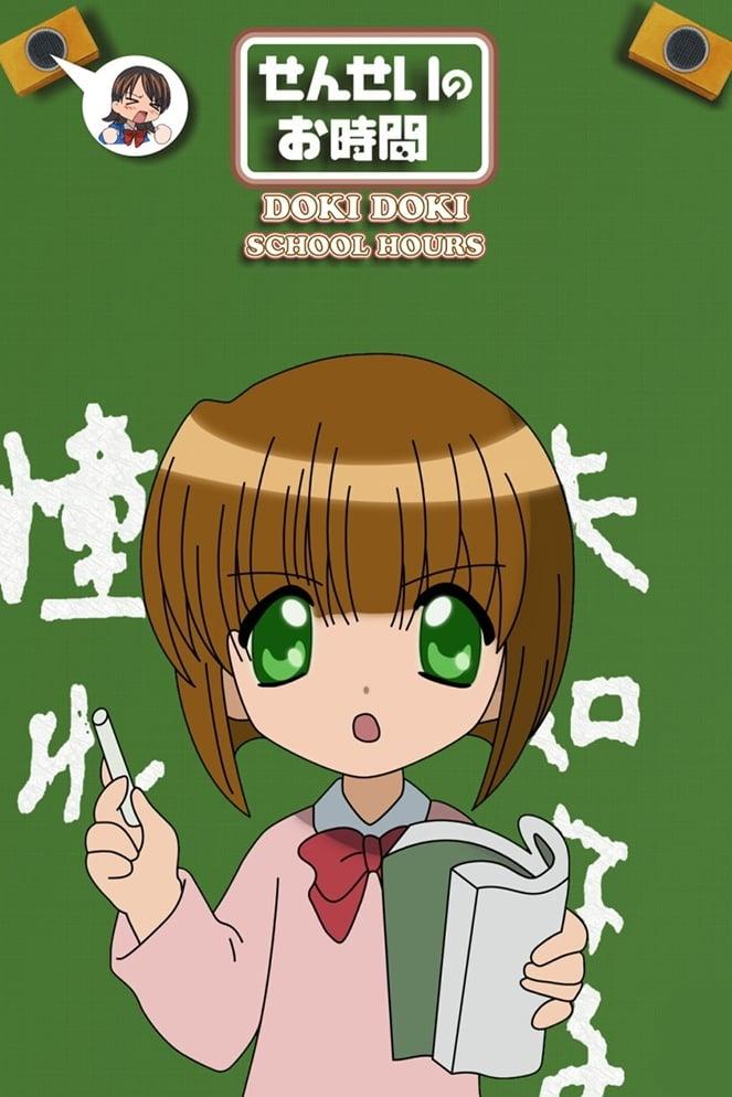 Doki Doki School Hours