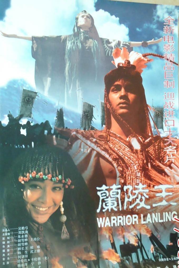 Warrior Lanling
