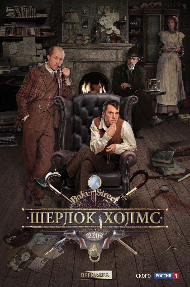 Sherlock Holmes (Шерлок Холмс)