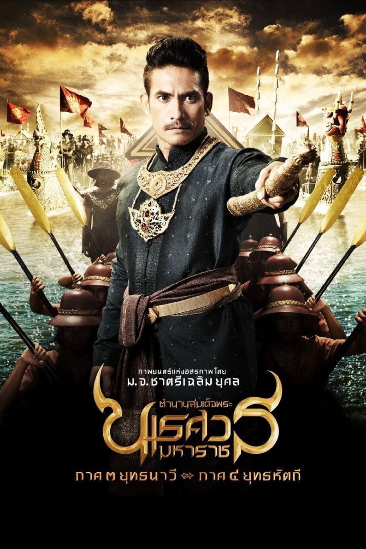 Rei Naresuan 3