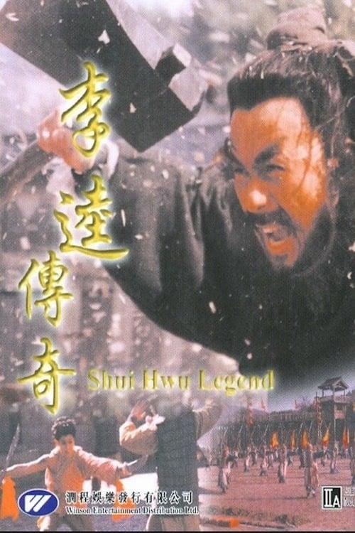 Shui Hwu Legend