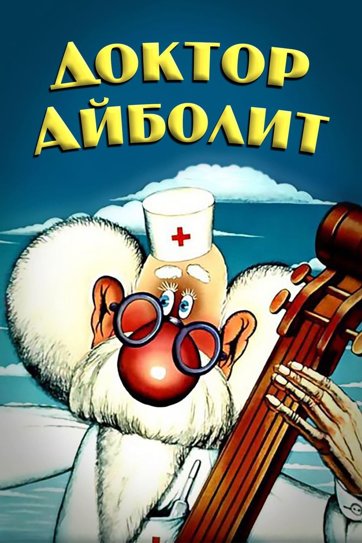 Doctor Aybolit