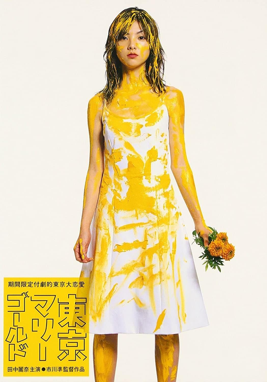 Tokyo Marigold