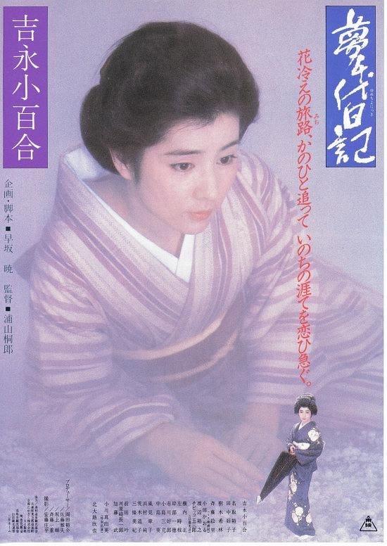 Yume-Chiyo