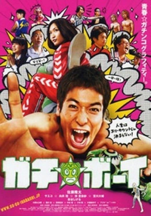 Gachi Boy: Wrestling with a Memory