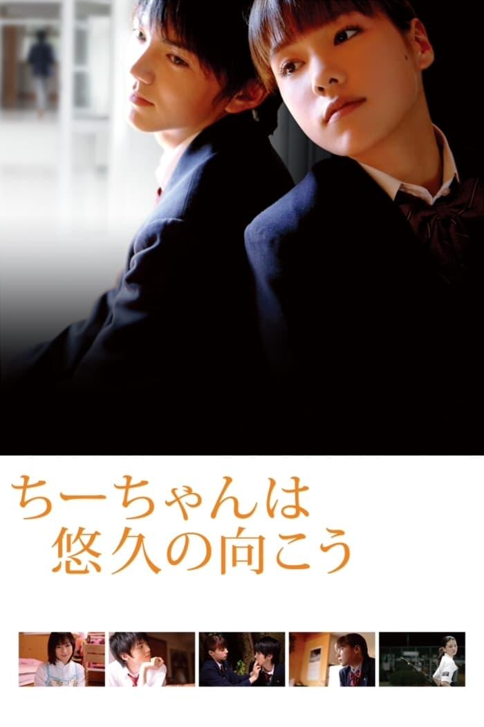Chii-chan wa Yuukyuu no Mukou