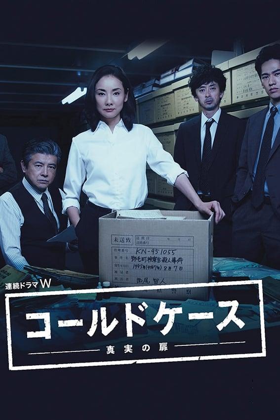 Cold Case - Shinjitsu no Tobira