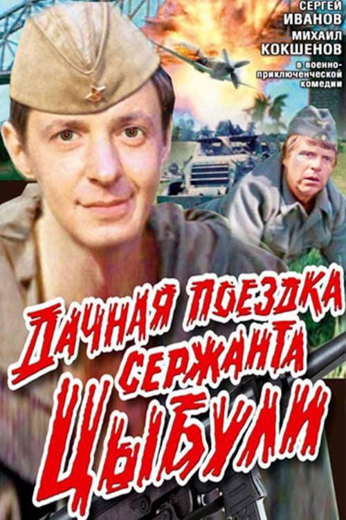 Country Trip of Sgt. Tsybulya