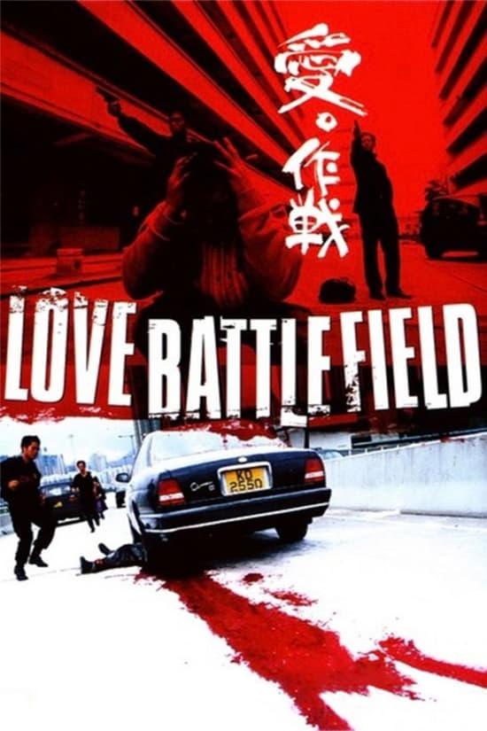 Love Battlefield